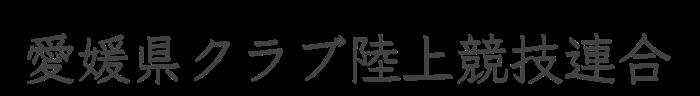 愛媛県クラブ陸上競技連合